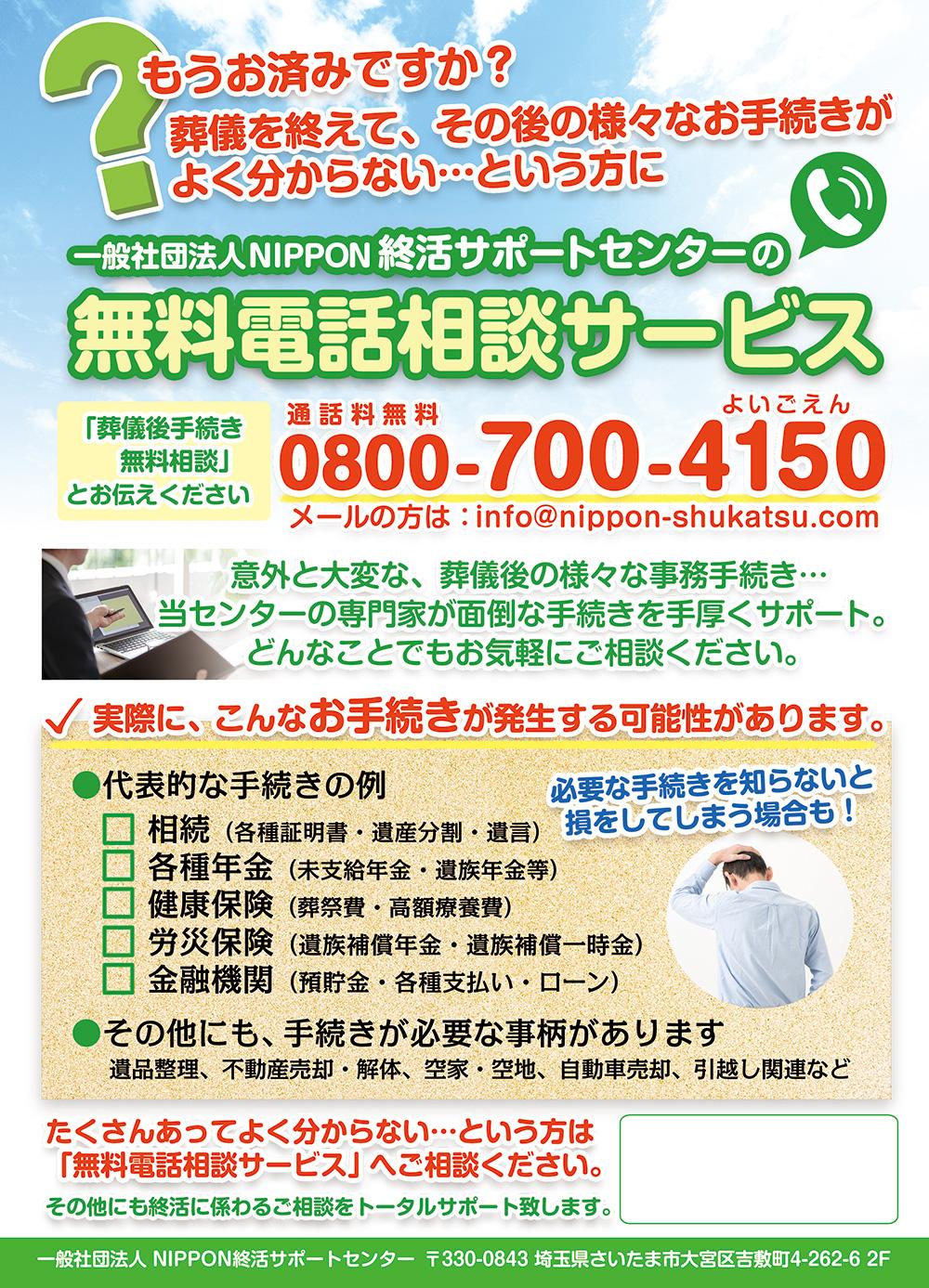 葬儀後手続き無料電話相談サービス|NIPPON終活サポートセンター