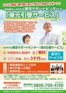 身元引受サービス|NIPPON終活サポートセンター