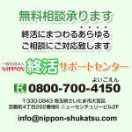 NIPPON終活サポートセンター