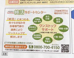 NIPPON終活サポートセンター|さいたま市社会福祉協議会「ぽけっと」広告掲載