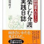 認知星人じーじ「楽しむ介護」実践日誌|黒川玲子