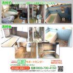 NIPPON終活サポートセンター|退去清掃事例