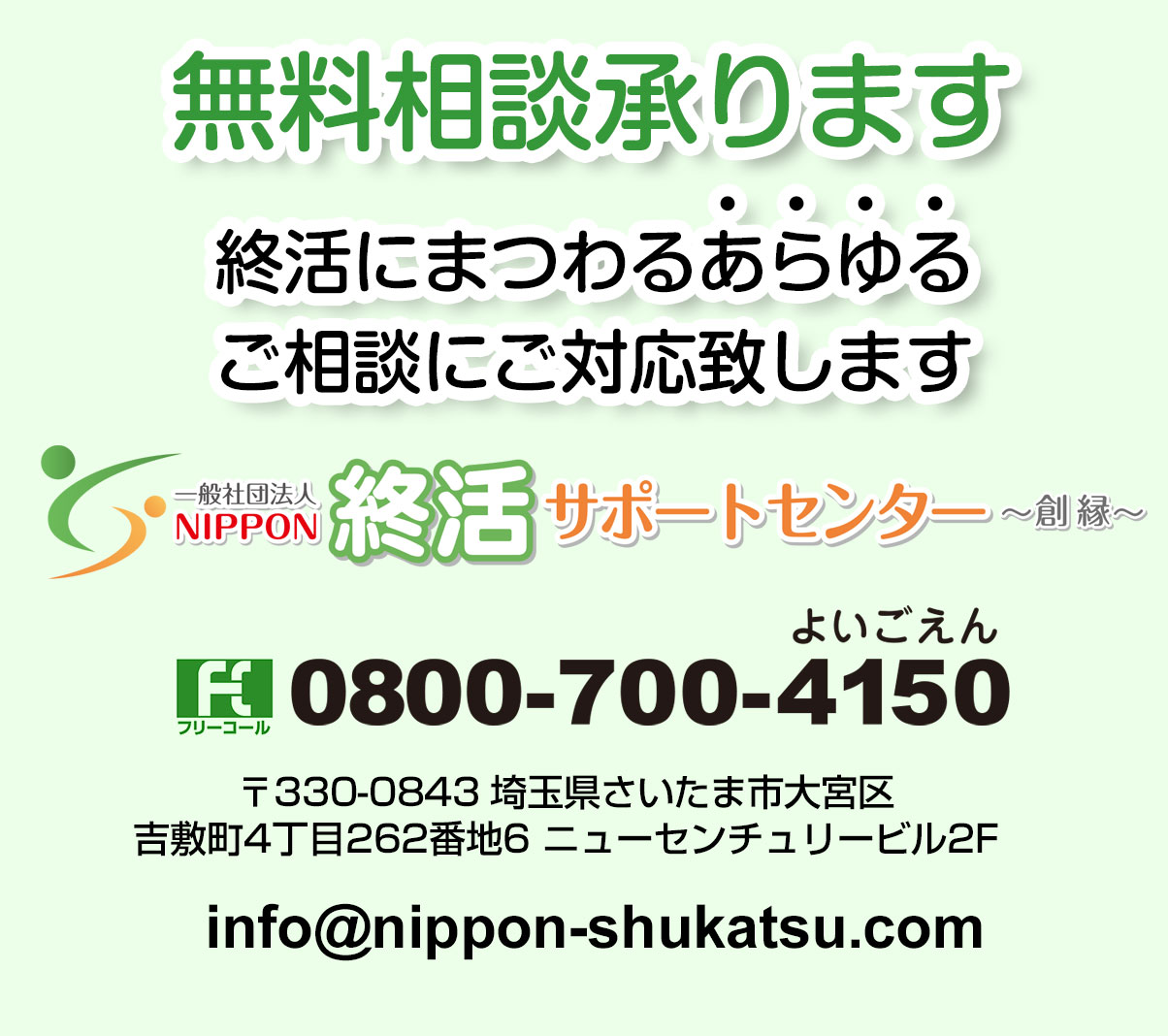 一般社団法人 NIPPON終活サポートセンター