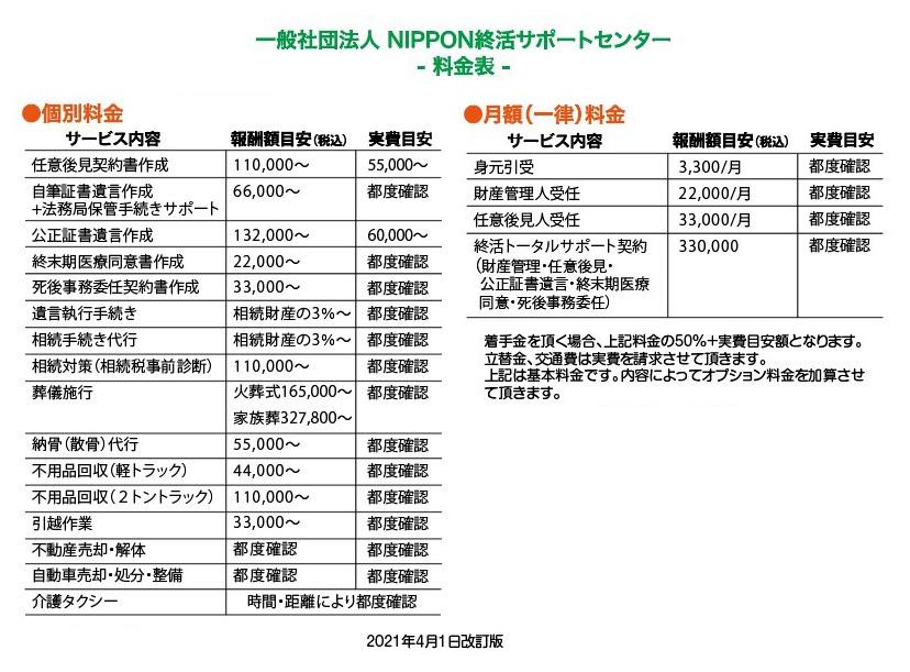 料金表 NIPPON終活サポートセンター